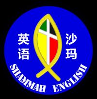 Shammah English